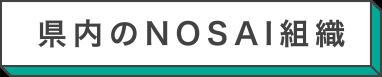 県内のNOSAI組織