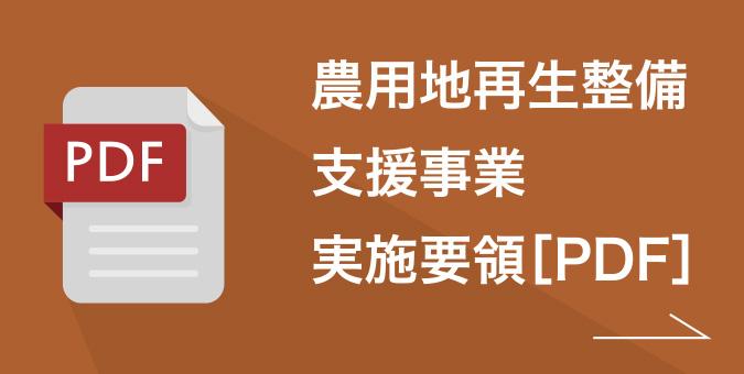 農用地再生整備支援事業実施要項