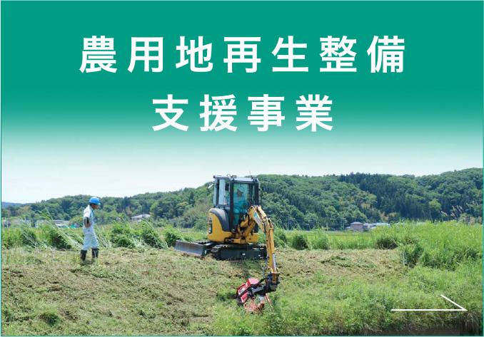 農用地再生整備支援事業